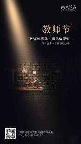 黑色高端电影质感教师节祝福贺卡心情问候节气日签宣传海报