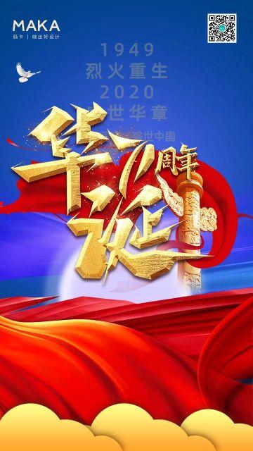 国庆节71周年红色党建风海报