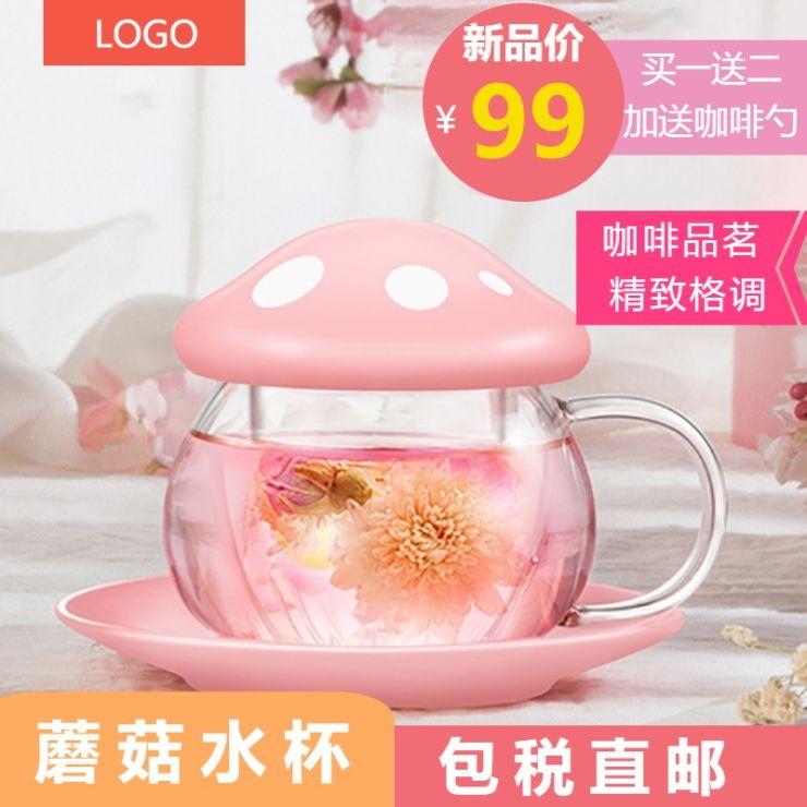 清新简约百货零售家居蘑菇可爱水杯促销电商主图