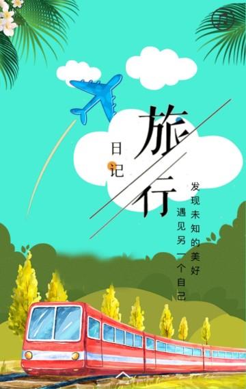 小清新 旅行日记 游记 相册