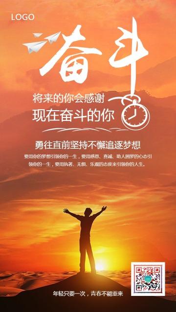 商务互联网企业集团公司文化宣传励志语录正能量目标团队合作标语海报