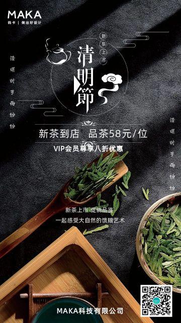 灰色简约清明假期茶叶促销活动海报模板