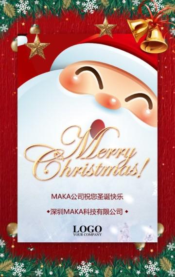 文艺清新快闪企业祝福促销圣诞节贺卡企业宣传H5