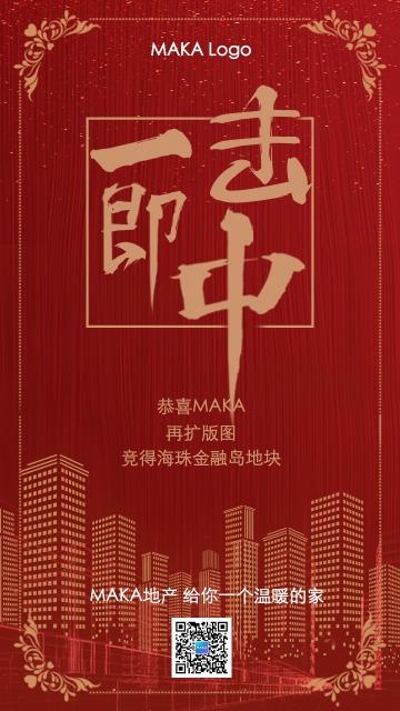 红色简约大气风房地产行业喜报宣传地产家居宣传海报