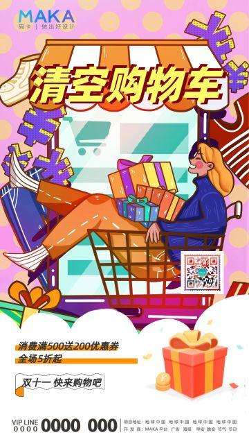 紫色文艺清新插画双十一购物狂欢节促销海报设计