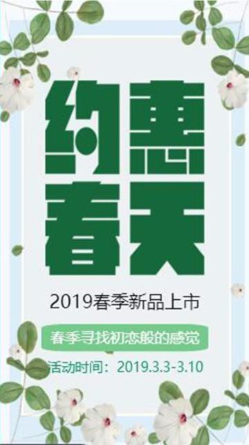清新文艺店铺春季上新促销活动宣传视频