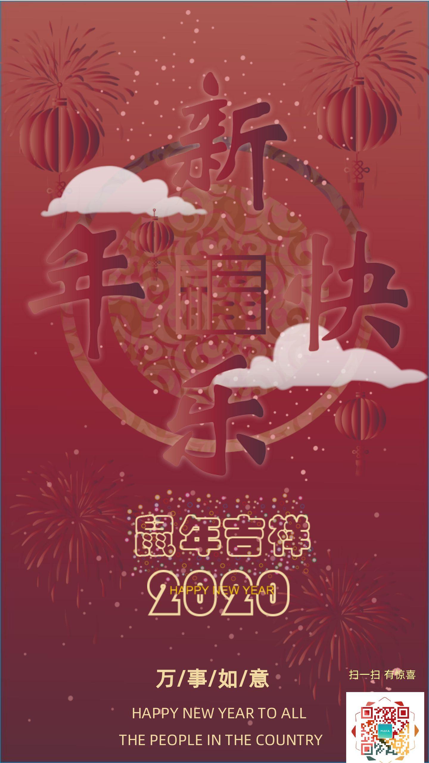 鼠年新年快乐中国风祝福海报