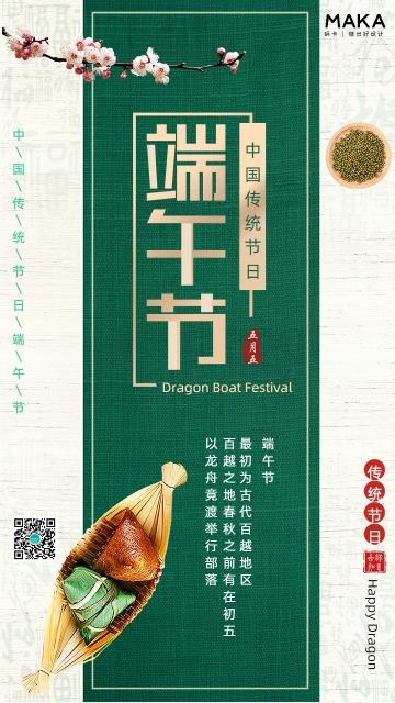 绿色创意端午节节日宣传手机海报