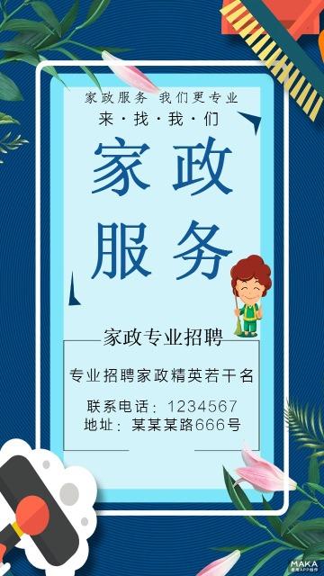深蓝色背景小清新海报