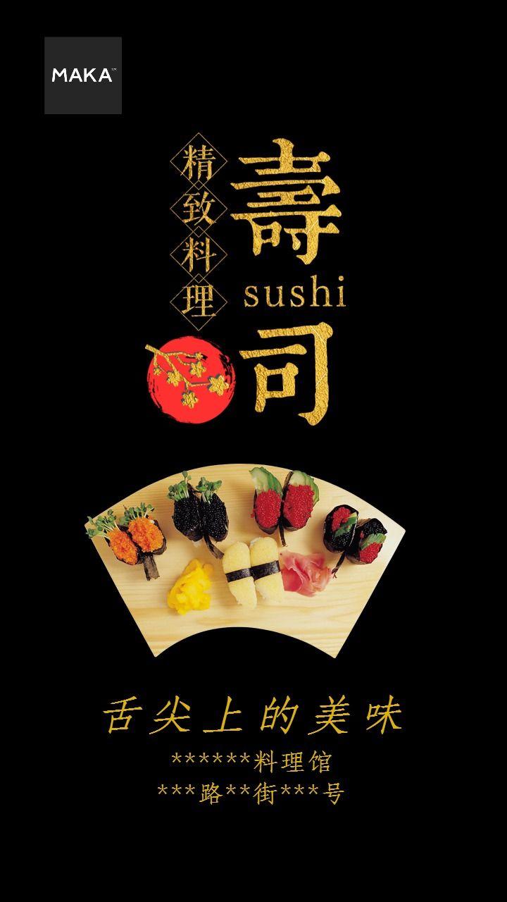 黑金简约寿司日料餐厅宣传手机海报