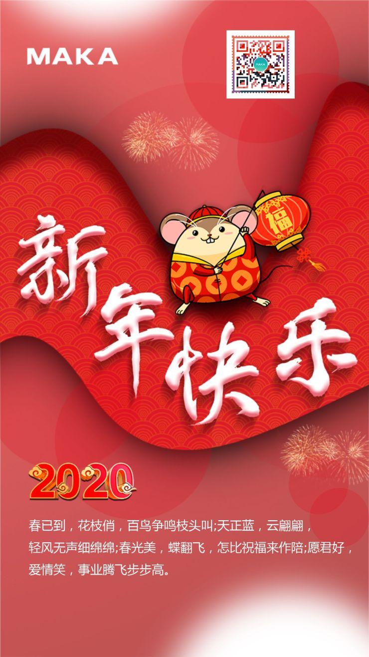 简洁2020鼠年新年快乐海报