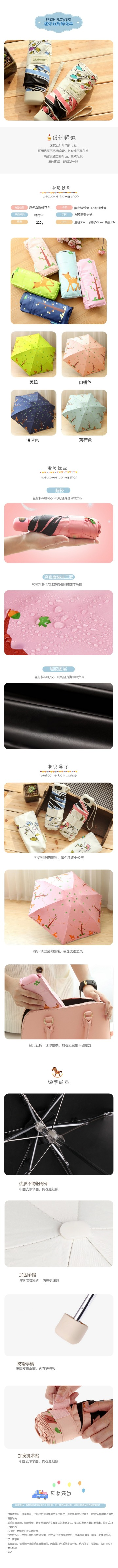 扁平简约百货零售家居生活五折雨伞促销电商详情页