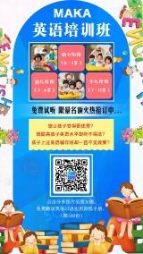 卡通手绘英语培训班招生幼儿园招生宣传裂变手机海报