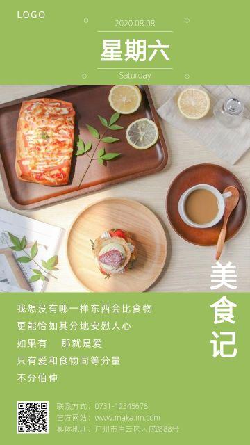 绿色文艺清新面包甜点早安宣传手机海报