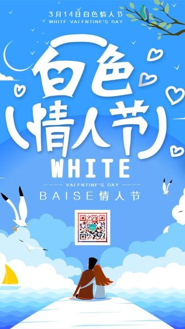 卡通手绘314白色情人节商家促销活动贺卡祝福宣传海报