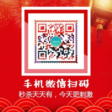 喜庆中国风商家店铺公众号二维码识别