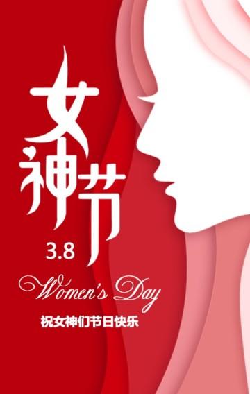 时尚唯美浪漫三八女神节妇女节女王节企业祝福通用宣传H5