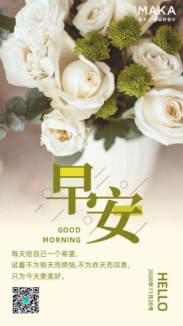 白色唯美早安心情日签祝福手机海报模板