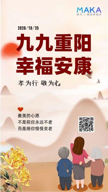 粉色温馨文艺重阳节节日公益海报