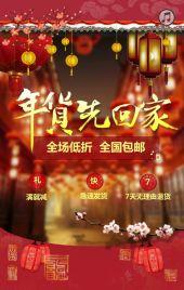 红色中国风年货促销宣传H5