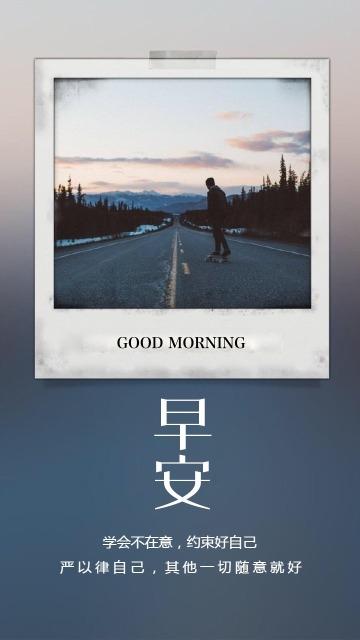 文艺简约风格早安问候图早安日签海报