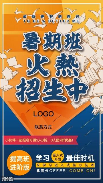 蓝色卡通暑期班火热招生促销宣传海报