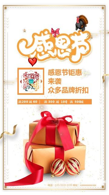 清新感恩节钜惠 促销优惠活动海报