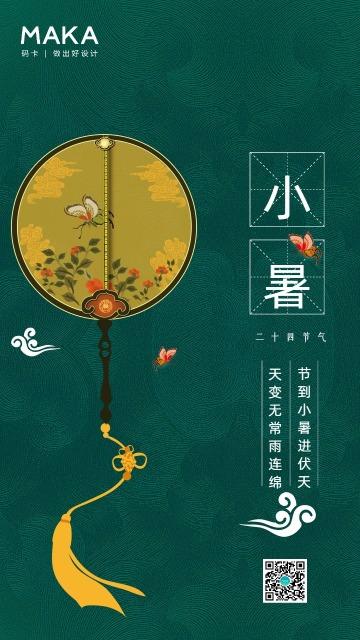 绿色简约小暑节日宣传手机海报