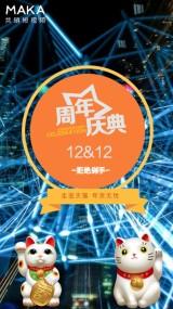 双12狂欢周年庆典营销短视频