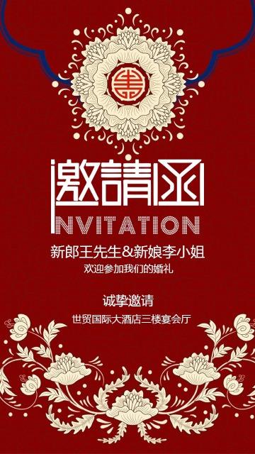 中国风婚礼请柬婚宴请帖结婚邀请函