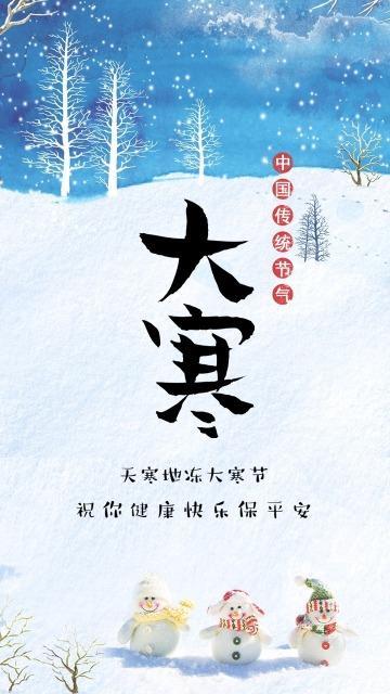 二十四节气大寒时节日签