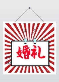 红色婚礼婚庆用品店类文章宣传文章封面次图