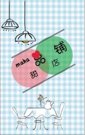 小清新甜品店宣传店/下午茶/下午时光/甜品促销