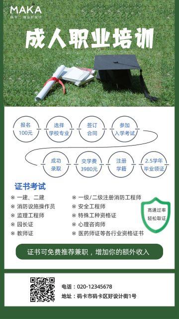 成人考证培训机构教育培训活动宣传海报