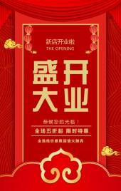 开业大吉盛大开业红色中国风促销宣传H5模板