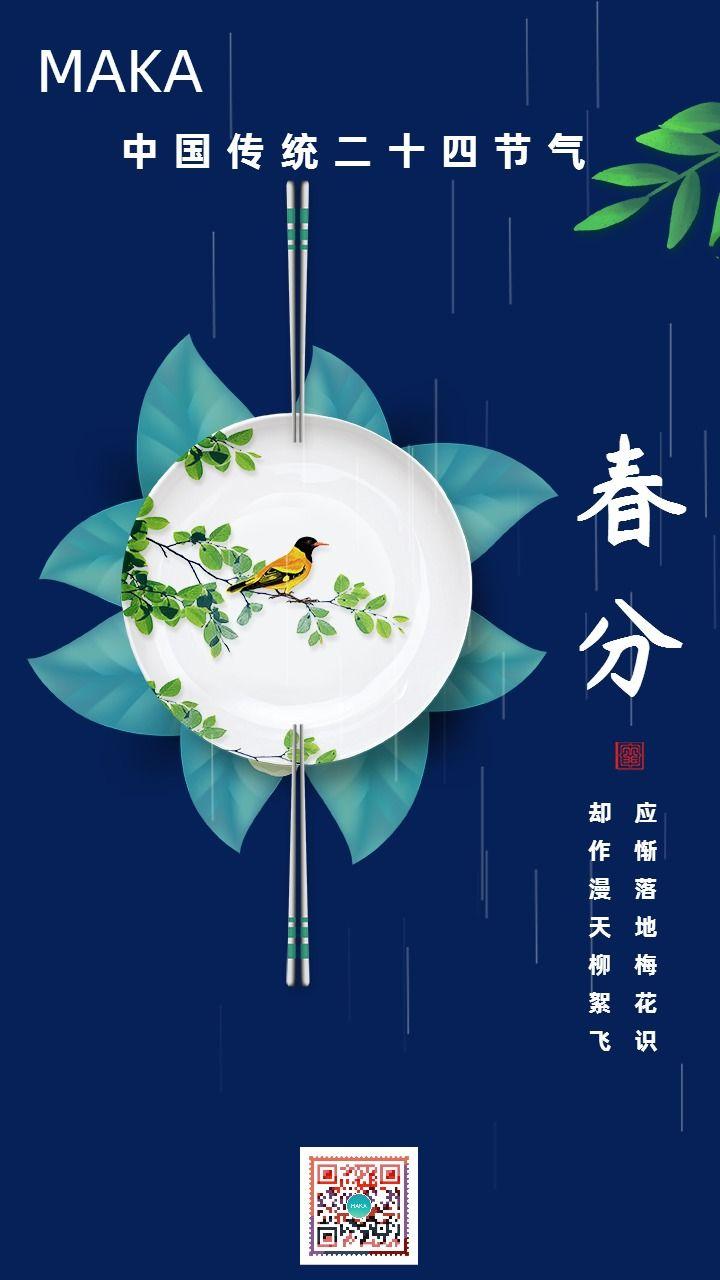 蓝色小清新二十四节气春分家居宣传海报