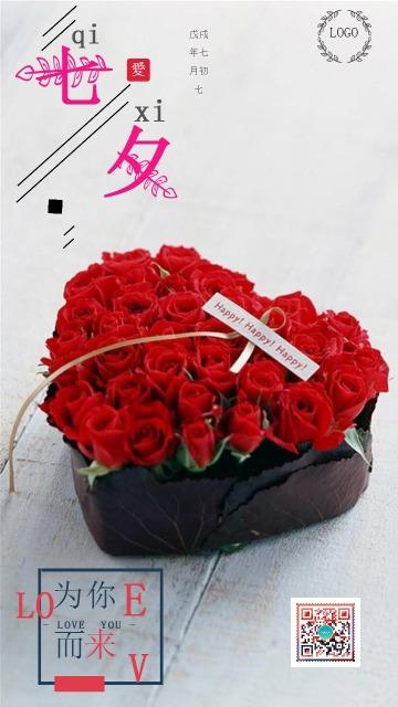 爱在七夕浪漫求婚礼物玫瑰模板