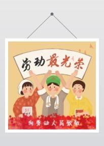 黄色卡通怀旧五一劳动节劳动最光荣公众号小图