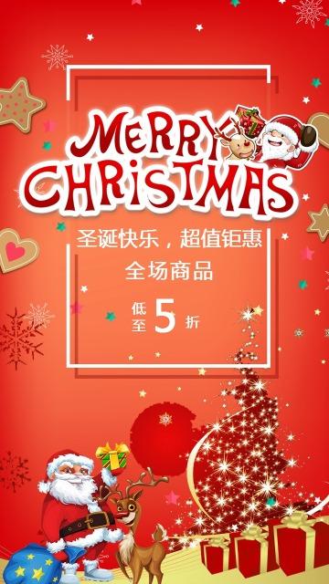 圣诞节红色活动促销海报