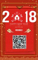 2018新年快乐春节朋友闺蜜企业公司客户祝福拜年贺卡