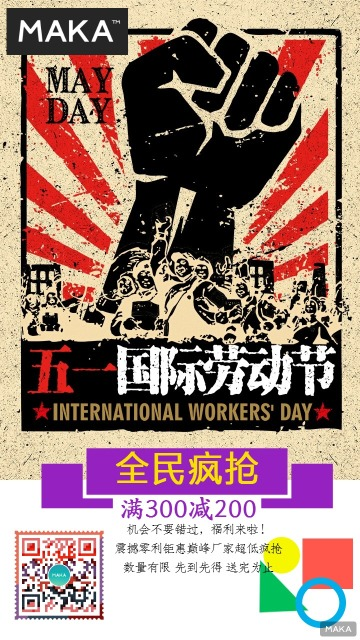 五一国际劳动节 海报  宣传单