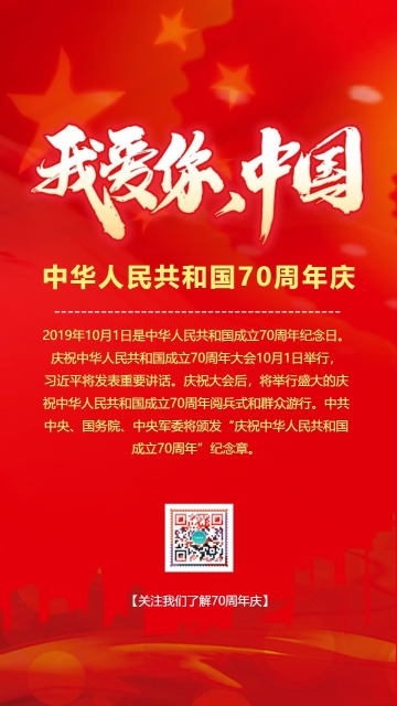 国庆节简约风格政府活动宣传海报模板