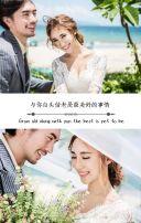 简约小清新唯美婚礼邀请函