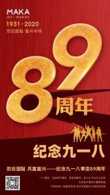 红色简约大气纪念九一八事变89周年纪念日宣传海报
