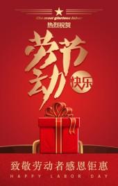 红色简约喜庆五一劳动节商家节日促销优惠活动通用H5模板