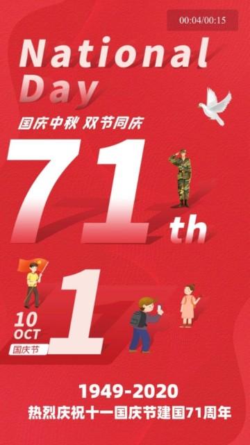 红色卡通创意国庆节中秋节日祝福视频模板