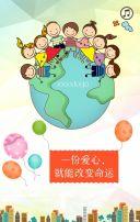 端午节儿童节爱心公益活动宣传