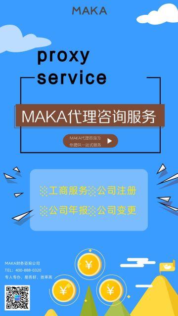 蓝色卡通手绘设计商务服务海报