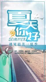 夏天你好文艺清新心情语录励志语录海报