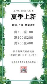 绿色简约文艺风夏季上新夏日新品上市夏季促销打折活动宣传周年庆邀请函早安海报